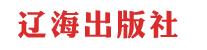 辽海出版社