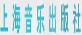 上海音乐出版社