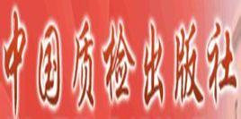 中国质检出版社