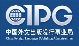 中国国际出版集团