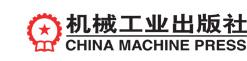 工业装备与信息工程出版中心