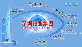 深圳报业出版社
