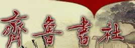 山东齐鲁书社出版社