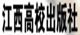 江西高校出版社