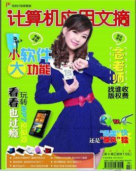 《计算机应用文摘》杂志社