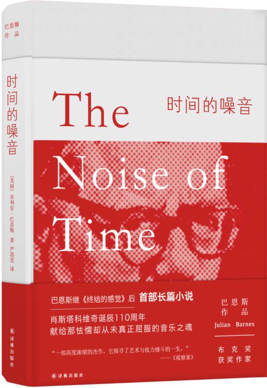 巴恩斯作品:时间的噪音