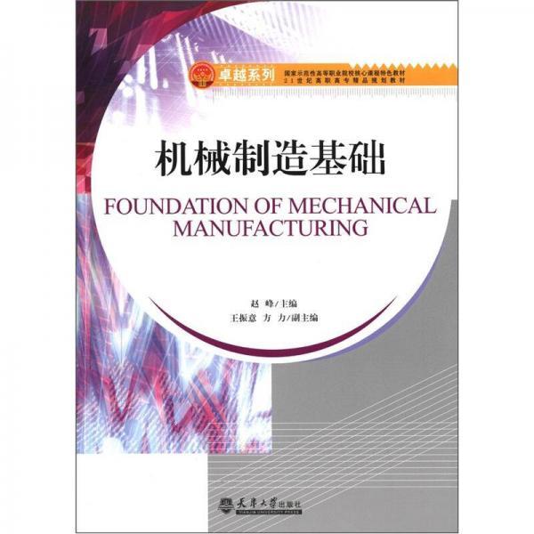 卓越系列·21世纪高职高专精品规划教材:机械制造基础