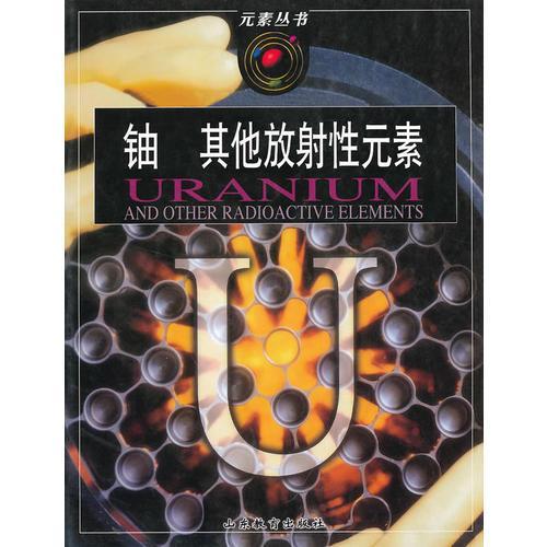 元素丛书:铀 其他放射性元素