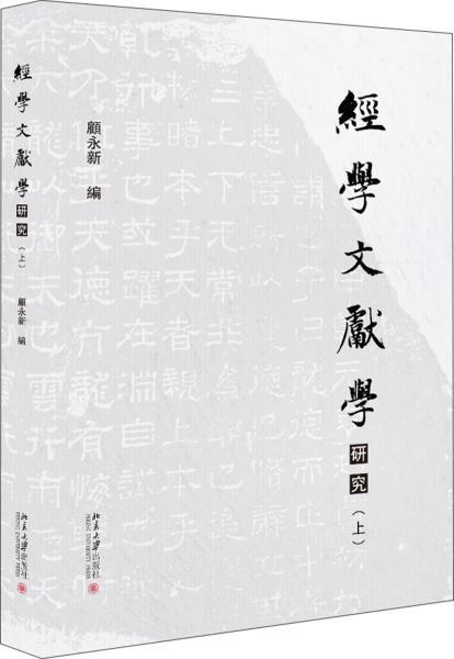 经学文献学研究(上下)