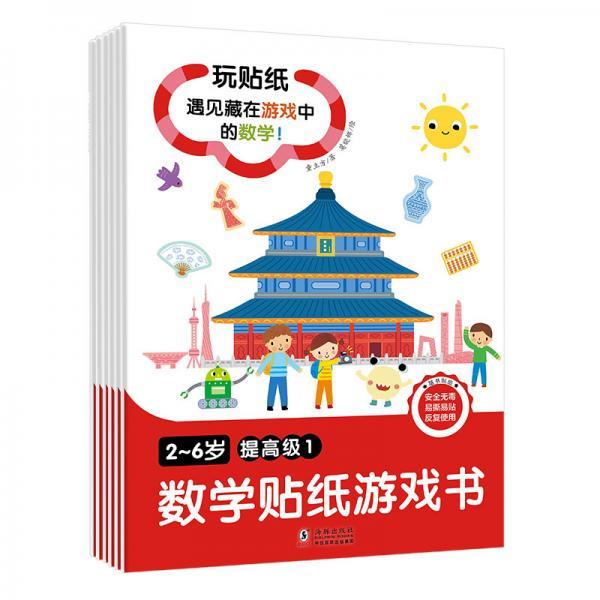童立方·数学贴纸游戏书2-6岁提高级(套装全6册)玩贴纸,遇见藏在游戏中的数学!