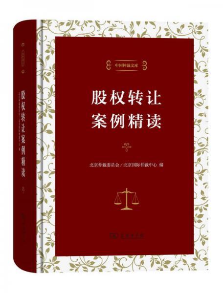 股权转让案例精读(中国仲裁文库)