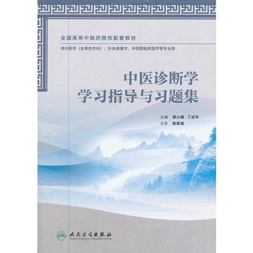 中医诊断学学习指导与习题集(本科中医药配教)