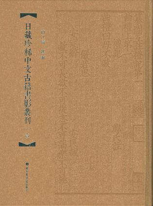 日藏珍稀中文古籍书影丛刊