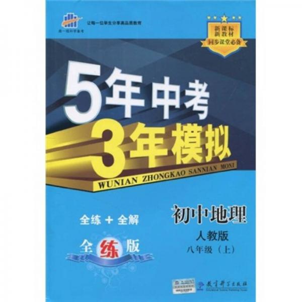 曲一线科学备考·5年中考3年模拟:初中地理(8年级上)(人教版·全练版)(2011版)