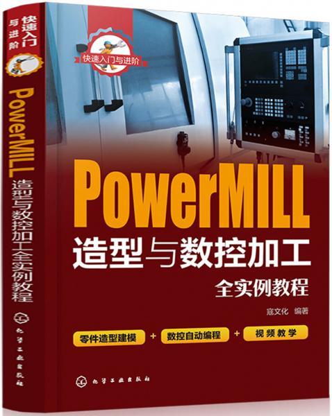 快速入门与进阶--PowerMIll造型与数控加工全实例教程