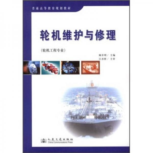 普通高等教育规划教材:轮机维护与修理(轮机工程专业)