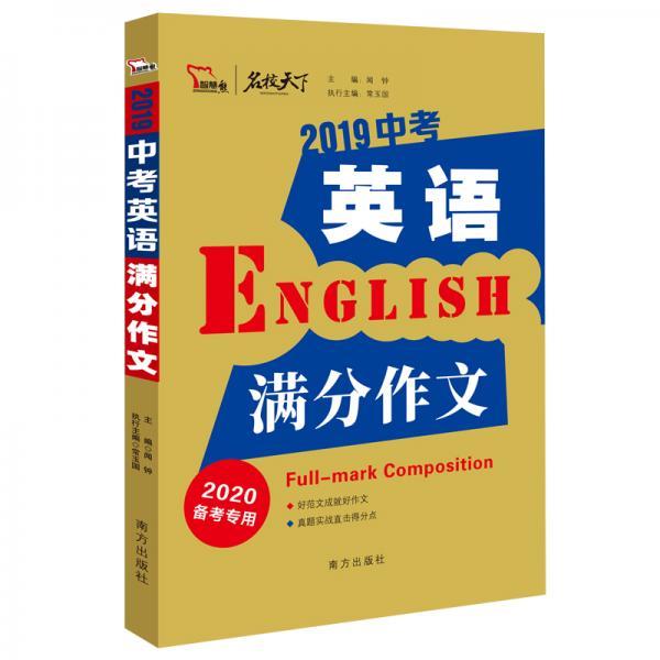 2019中考英语满分作文备战2020年中考智慧熊图书