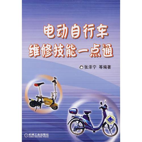 电动自行车维修技能一点通