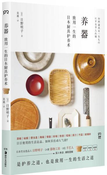 养器:致用一生的日本厨具护养术