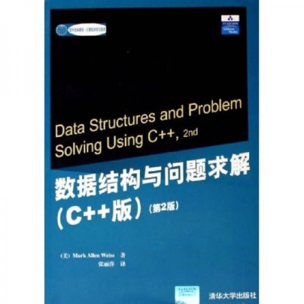 数据结构与问题求解