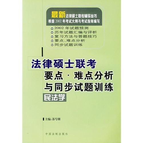 民法学——法律硕士联考要点、难点分析与同步试题训练