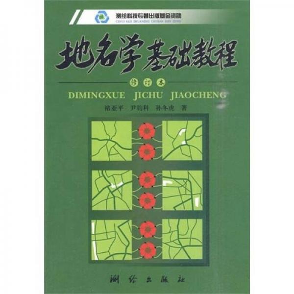 地名学基础教程(第2版)