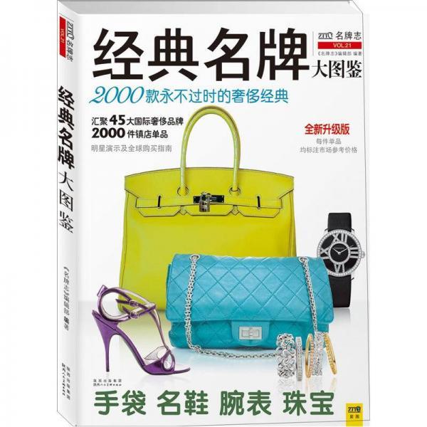 经典名牌大图鉴:2000款永不过时的奢侈经典(2012)