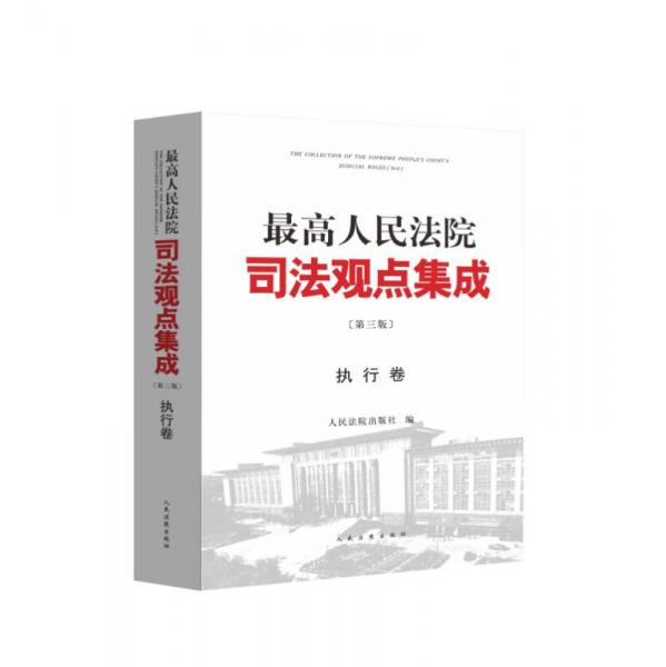 最高人民法院司法观点集成 第三版(执行卷)