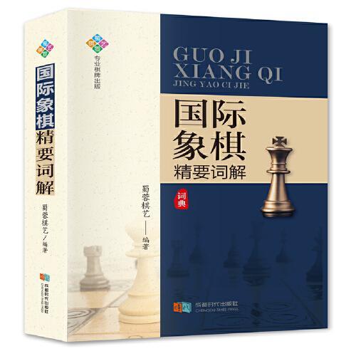 国际象棋精要词解