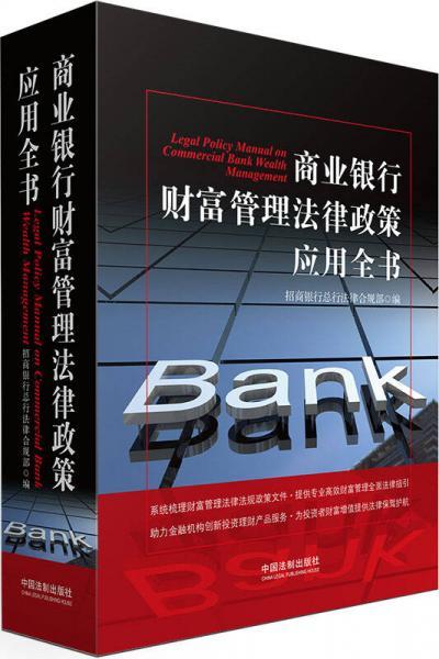 商业银行财富管理法律政策应用全书