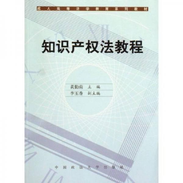 成人高等法学教育系列教材:知识产权法教程
