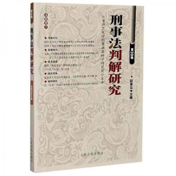 刑事法判解研究(第39辑)