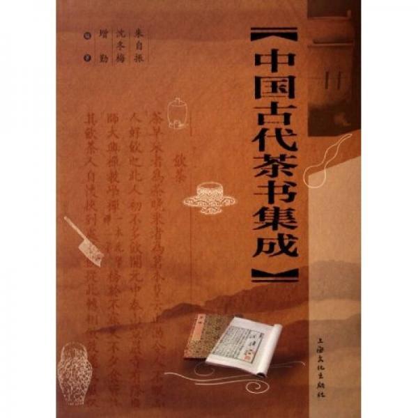 中国古代茶书集成
