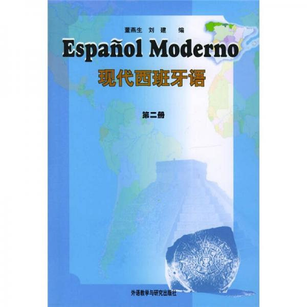 现代西班牙语