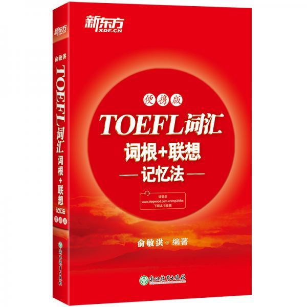 新东方TOEFL词汇词根+联想记忆法:便携版