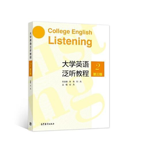 大学英语泛听教程2(第三版)