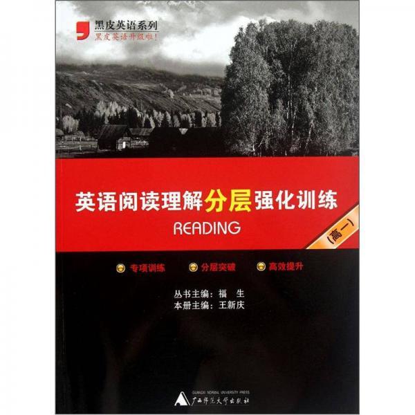 黑皮英语系列:英语阅读理解分层强化训练(高1)