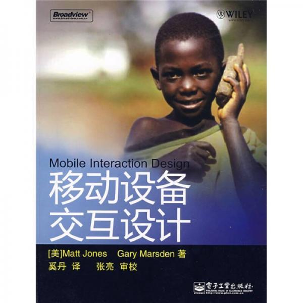 移动设备交互设计