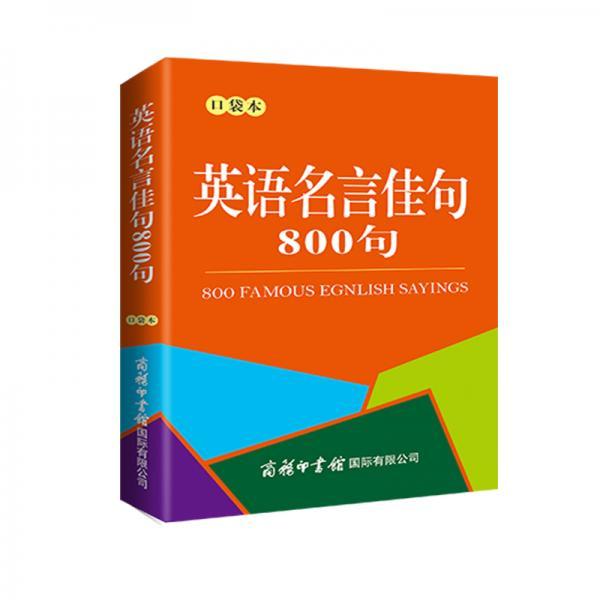 英语名言佳句800句(口袋本)
