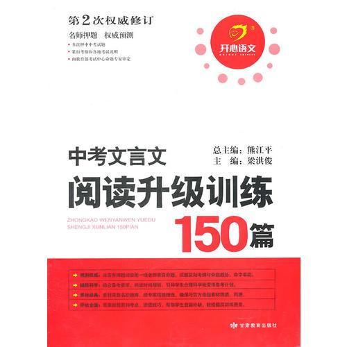 中考文言文阅读升级训练150篇(第2次修订)(多次押中中高考试题)