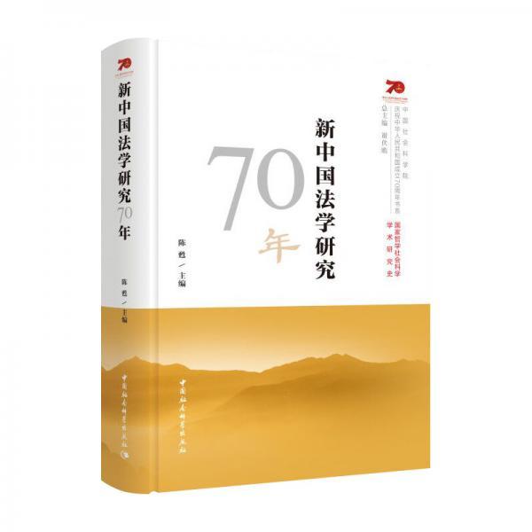 新中国法学研究70年