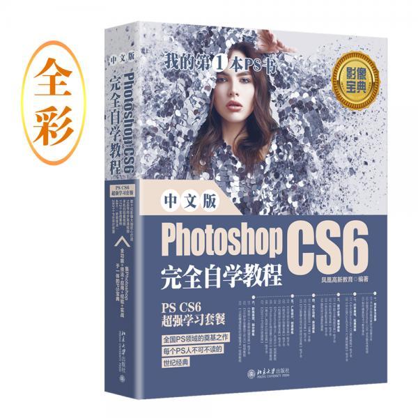 中文版PhotoshopCS6完全自学教程