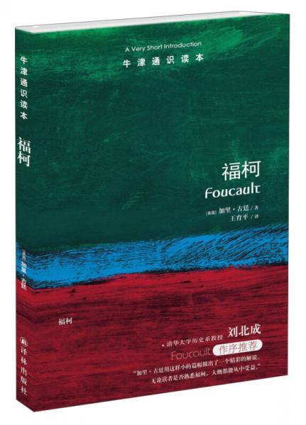 福柯-牛津通识读本