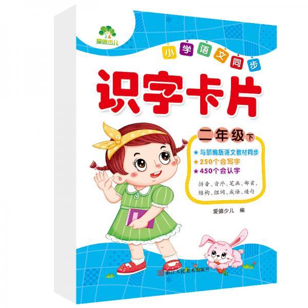 墨点字帖小学语文同步识字卡片二年级下册