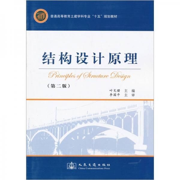 结构设计原理(第二版)
