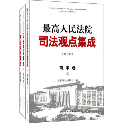 《最高人民法院司法观点集成》第三版(商事卷)(全三册)