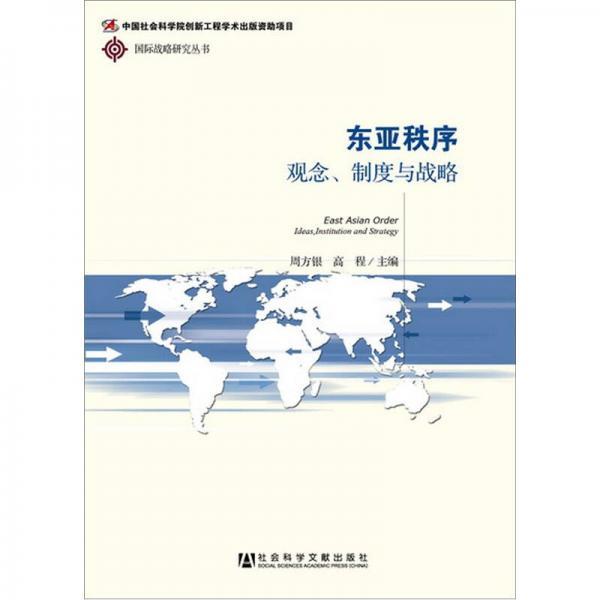 东亚秩序:观念、制度与战略