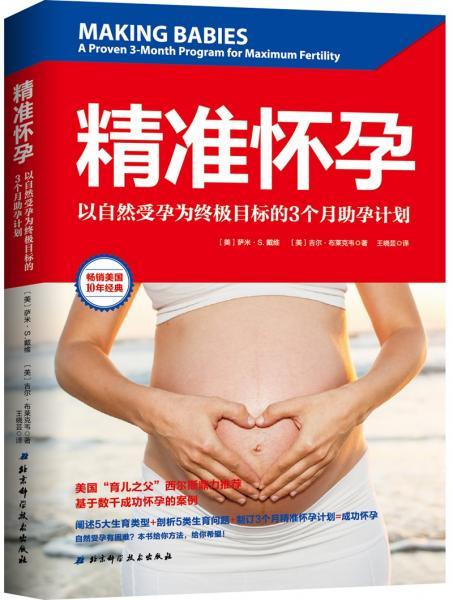 精准怀孕:以自然受孕为终极目标的3个月助孕计划