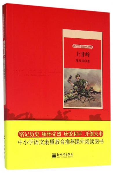 世纪红色经典文库:上甘岭