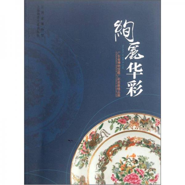 绚丽华彩:广东省博物馆藏广彩瓷器精品展